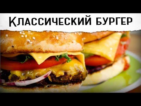Гамбургер рецепт в домашних условиях как в макдональдсе рецепт с фото