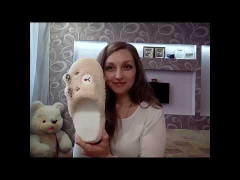 домашние тапочки игрушки купить - YouTube