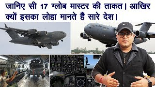 जानिए विमान सी-17 ग्लोबमास्टर की खासियत । क्यों है ये खतरनाक | C17 globe master india