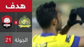 بالفيديو : النصر يداوي جراحه ويستعيد الوصافة بنقاط الرائد