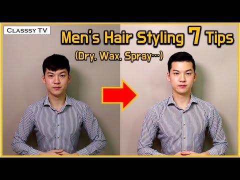 남자 헤어 드라이, 왁스 바르는법 7가지 스타일링 팁 (남자왁스, 헤어스프레이 추천 For 리젠트, 포마드 머리) #57