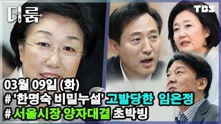 [더룸] 서울시장 양자대결 초박빙 · 한명숙 수사해온 …