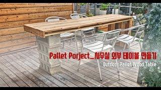 Pallet Wood Project_팔레트와 시멘트블럭…