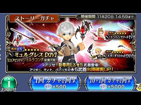 Dissidia Final Fantasy Opera Omnia - Alisaie EX 70 CP Banner Showcase - Super Lucky