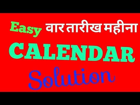 Calendar Aptitude || NO FORMULA ONLY LOGIC || Find day date year easily