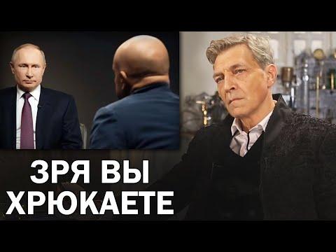 Общение господина с челядью. Путин: \