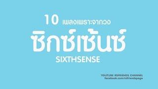 รวมเพลง วง SIXTHSENSE ซิกซ์เซ้นซ์ | Official Music Long Play