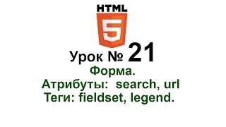 21. Формы. Атрибуты: search, url . Теги: fieldset, legend. HTML5. Создание сайта для новичков.