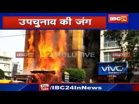 Indore Fire News, Vijayanagar में Golden Gate Hotel में भीषण आग, कई लोग फंसे Rescue की कोशिशें जारी