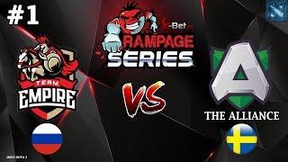 Эмпайр смогут ПРОТИВОСТОЯТЬ Альянс? | Empire vs Alliance #1 (BO3) | X-Bet.co Rampage Series #2