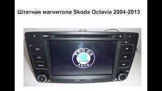 штатная магнитола Skoda Octavia 2004 2013
