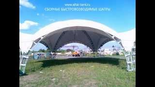 Большой шатер арочный. Качественные Летние кафе, шатры больших размеров.(, 2013-12-18T08:21:27.000Z)