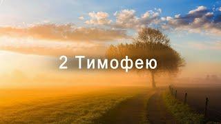 2 Тимофею. Новый Завет. Библия.
