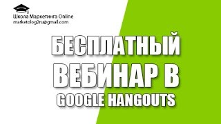 Как включить презентацию во время видеовстречи Hangouts в прямом эфире на YouTube