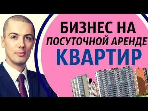 Посуточная сдача квартир в аренду - Татьяна / Посуточная аренда / Инвестиции в недвижимость