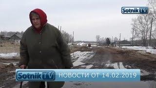 НОВОСТИ. ИНФОРМАЦИОННЫЙ ВЫПУСК 14.02.2019