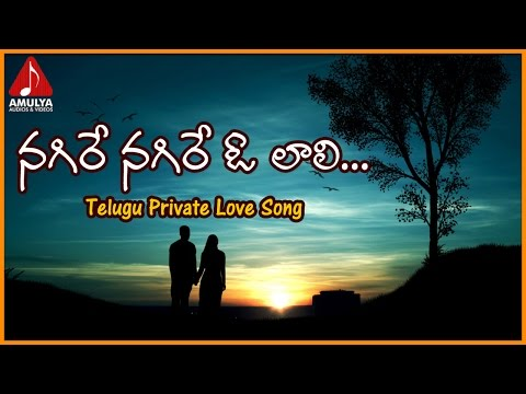 Nagire Nagare O Lali Telugu Love Song | Telangna Folk Video Songs | Amulya Audios And Videos