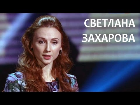 Линия жизни. Светлана Захарова. Канал Культура
