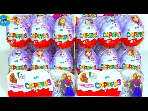 Видео: Киндер Сюрпризы Холодное Сердце,Unboxing Kinder Surprise Frozen,Полная Коллекция Игрушек из Мультика