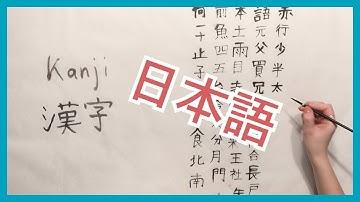Das japanische Schriftsystem – ein Überblick