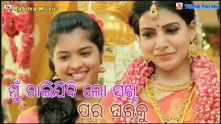 New Odia Song💔Human Sagar Broken Heart WhatsApp status💔Odia Sad WhatsApp status💔Odia New Video
