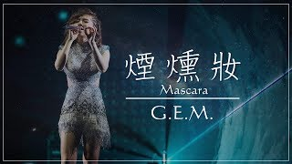 G.E.M.【煙燻妝 Mascara】Lyric Video 歌詞版 [HD] 鄧紫棋 thumbnail