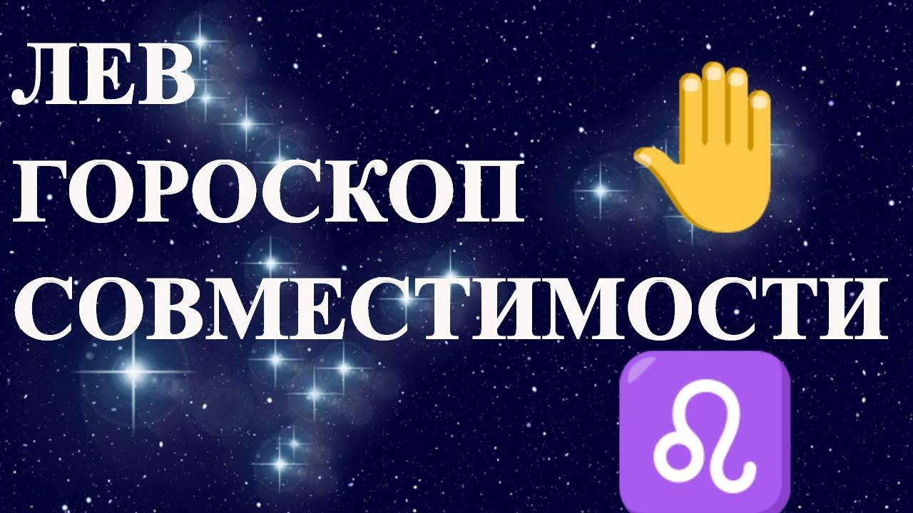 Лев. Гороскоп совместимости для знака Лев. Знак Лев и другие знаки зодиака.