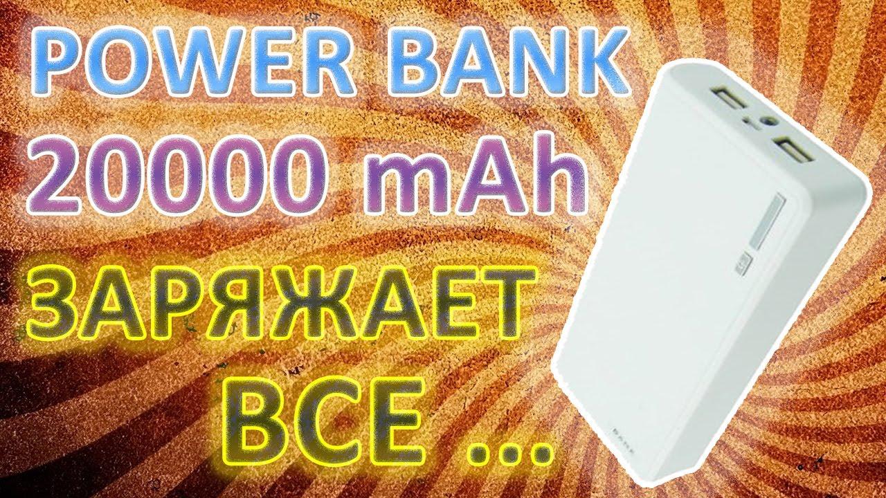 Power Bank 20000 Mah хороший внешний аккумулятор для телефона и