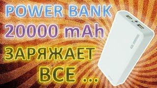 Power Bank 20000 mAh Гарний зовнішній акумулятор для телефону і планшета