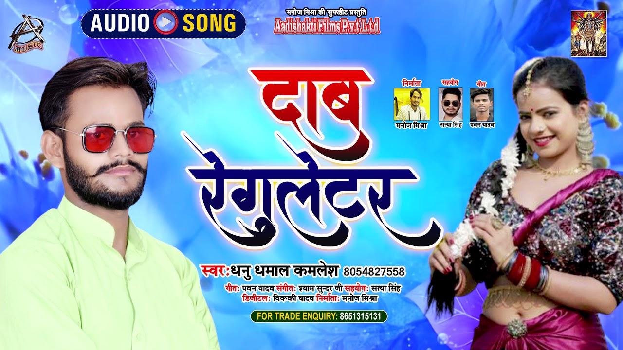Full Audio - Daab Regulator - Dhanu Dhamaal Kamlesh - Daab Regulator - Bhojpuri Song 2021