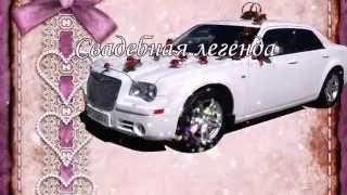 видео Заказ крайслера 300с на свадьбу