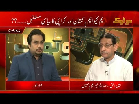Political Future Of MQM Pakistan In Karachi | DO TOK | Metro1 News 07 Jan 2019