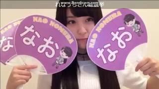 2016年08月16日 れなっち総選挙 野村 奈央(AKB48 チームK ドラフト研究...