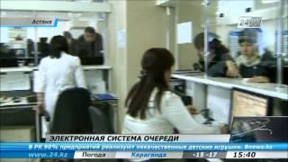 Электронная система очереди(Первыми ноу-хау опробовали в пятой столичной поликлинике. Здесь установили специальный терминал и единую..., 2013-01-17T10:27:45.000Z)