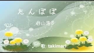 作詞作曲:谷山浩子 ピアノ弾き語り風です。