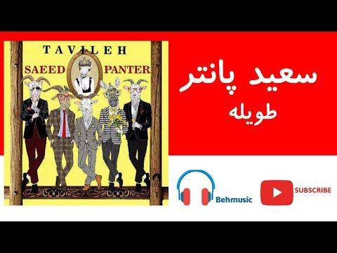 Saeed Panter - Tavileh | سعید پانتر – طویله