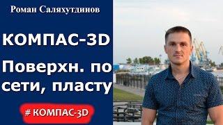 КОМПАС-3D. Урок  Поверхность по сети, пласту точек