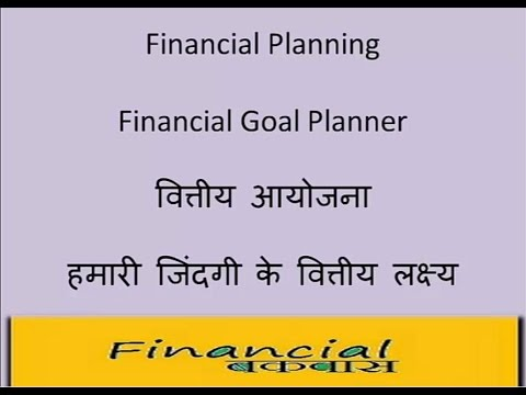 हमारी जिंदगी के वित्तीय लक्ष्य Financial Goal Planner Financial Planning in Hindi