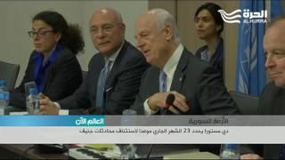 واشنطن تجدد دعمها للحل السلمي في سورية ودي مستورا يحدد 23 آذار موعداً لاستئناف المحادثات
