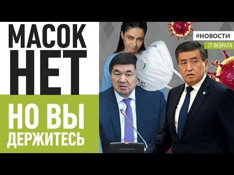 МАСОК НЕТ, НО ВЫ ДЕРЖИТЕСЬ \\ Новости 27.02.2020