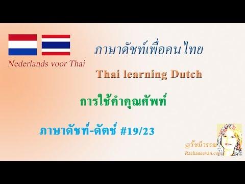 การใช้คำคุณศัพท์ - Thai learning Dutch - ภาษาดัชท์-ดัตช์ #19/23