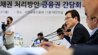 [라이브 이슈] 서민 빚 탕감…소멸시효 지난 채권 26조원 소각 / 연합뉴스TV (YonhapnewsTV)