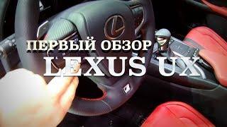 видео Новый Lexus UX 2017