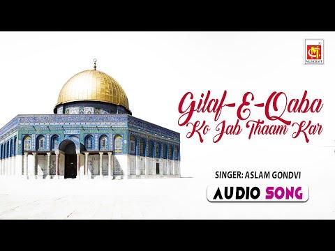 Gilaf - E - Qaba Ko Jab Thaam Kar  ||  Naat ||  Aslam Gondvi  ||  Musicraft  ||  Audio