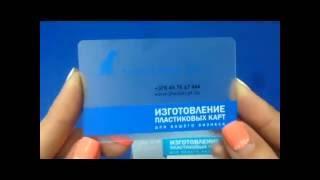 видео выпуск пластиковых карт