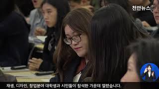천안시 도시재생을 위한 국제심포지엄 개최