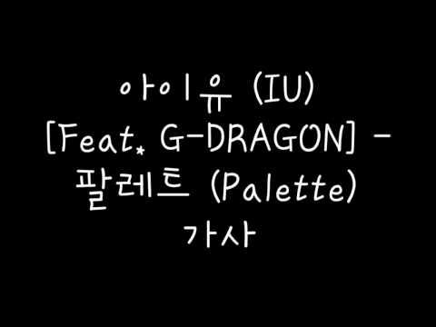 아이유 (IU) [Feat. G-DRAGON] – 팔레트 (Palette) 가사