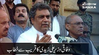 Federal Minister Ali Zaidi addresses | SAMAA TV | 25 August  2019