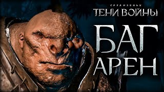 Middle-earth: Shadow of War - Реинкарнация Чернозубого!