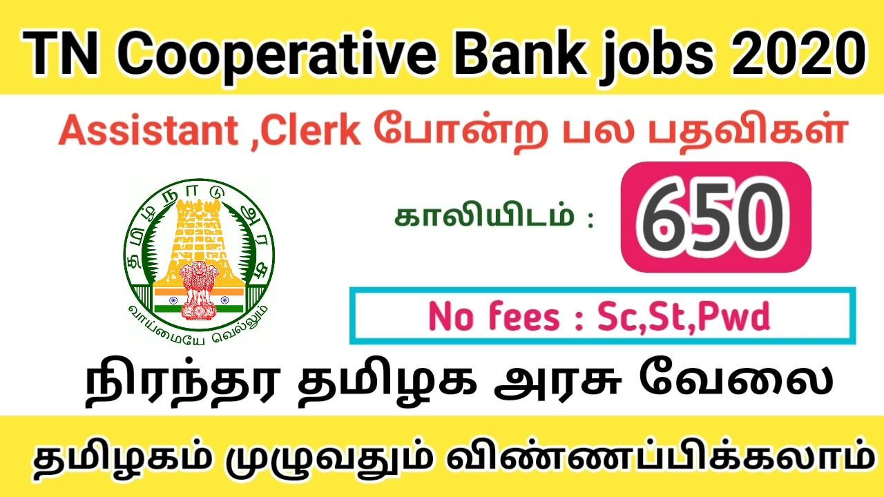 cooperative bank recruitment in tamilnadu 2015